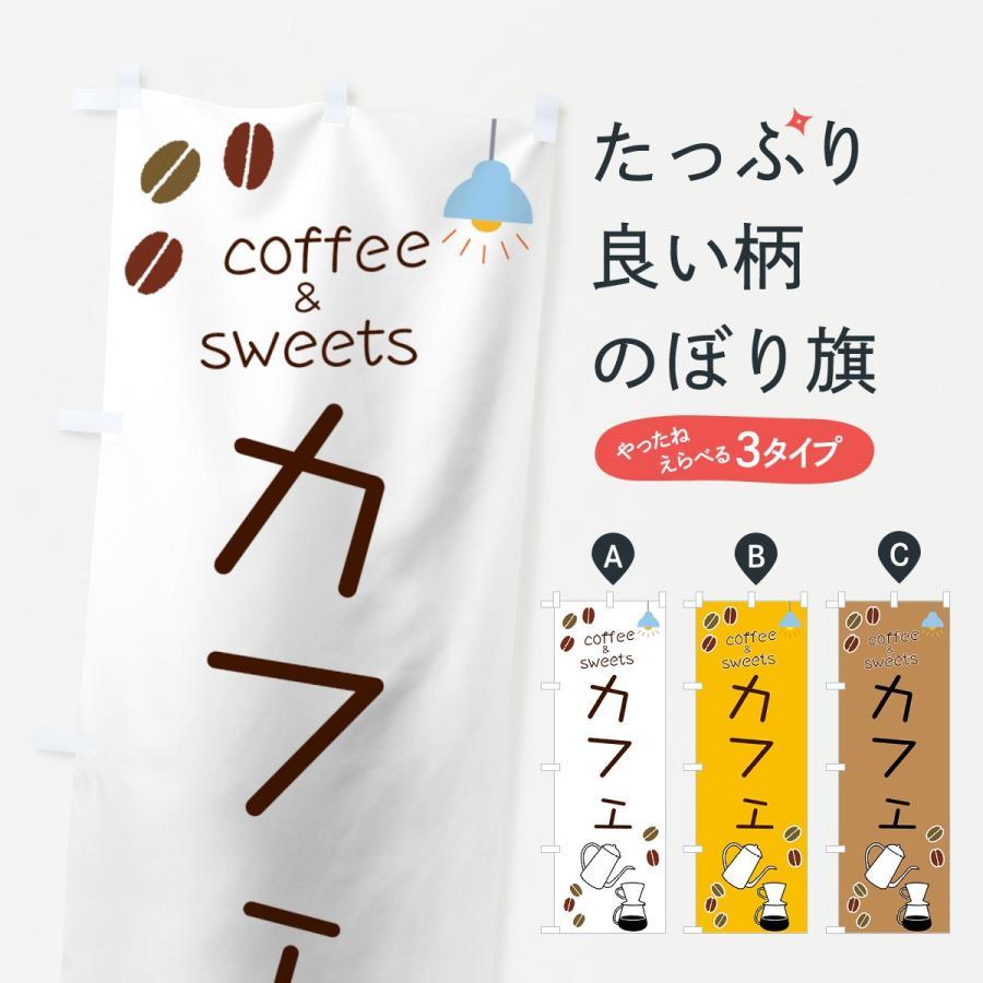 のぼり旗 カフェ|goods-pro