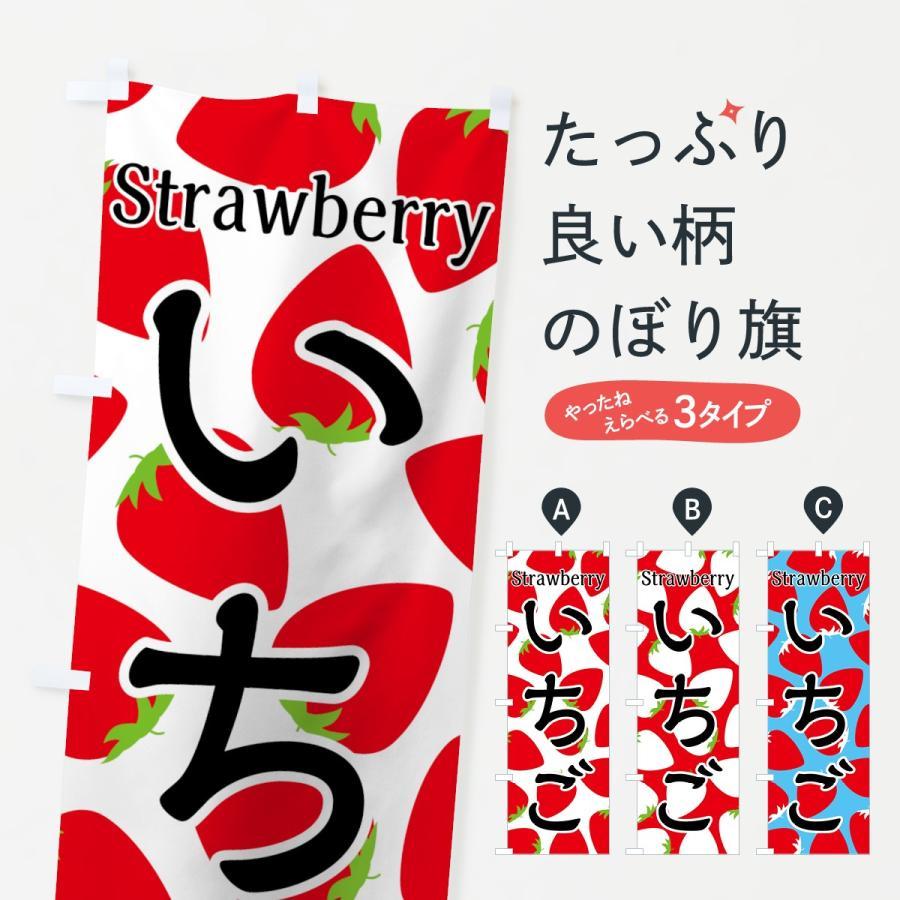 のぼり旗 いちご|goods-pro