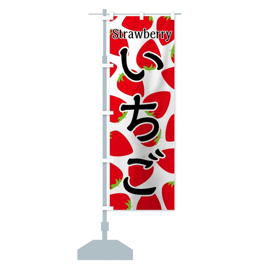 のぼり旗 いちご|goods-pro|13
