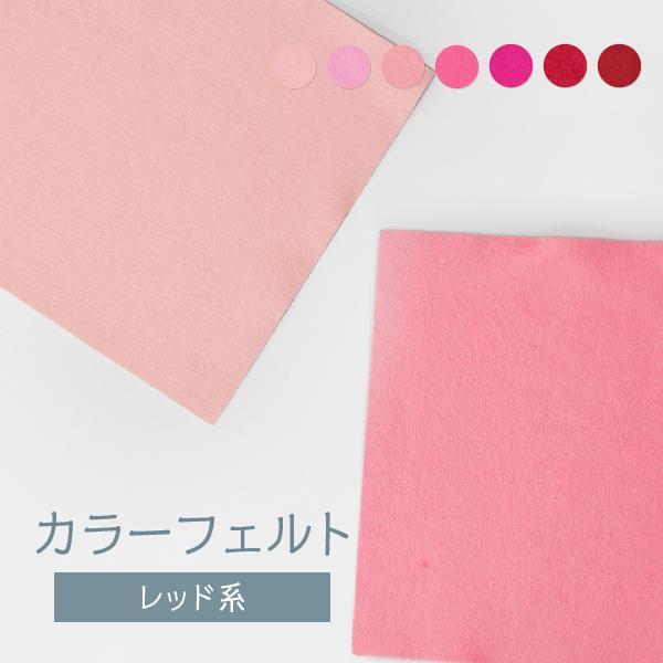 ノックス カラーフェルト生地 赤色系 日本製|goods-pro