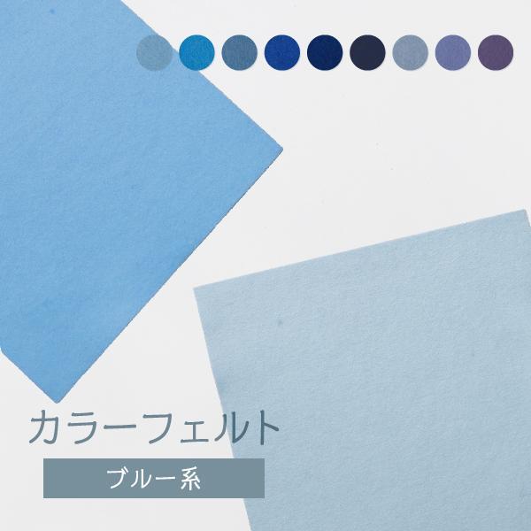 ノックス カラーフェルト生地 青色系 日本製 goods-pro
