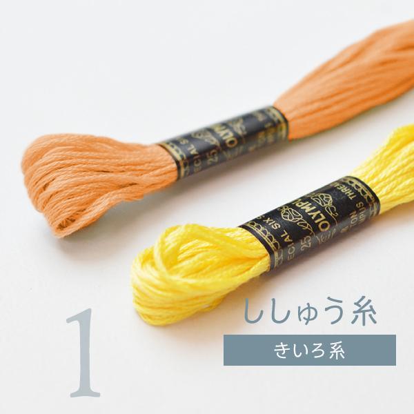 刺しゅう糸 25番 黄系 オリムパス Part1|goods-pro