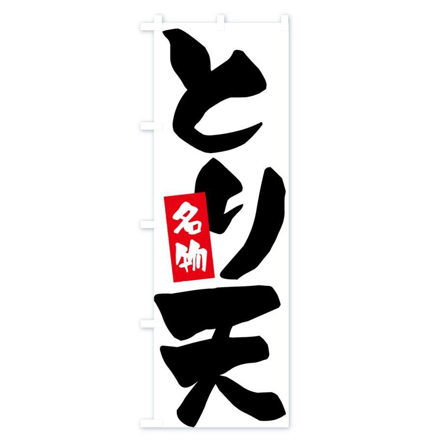 のぼり旗 とり天|goods-pro|02