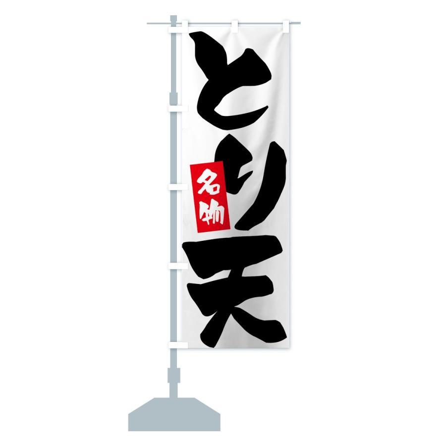 のぼり旗 とり天|goods-pro|13
