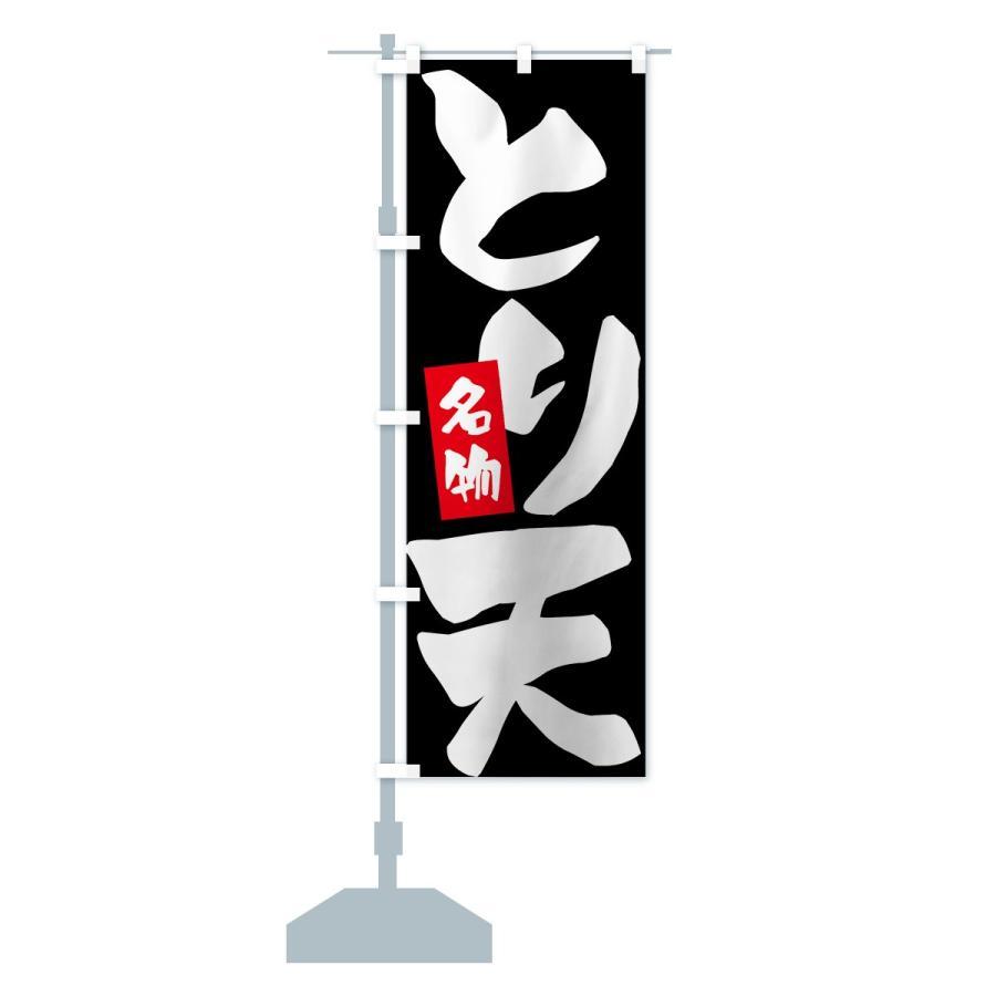 のぼり旗 とり天|goods-pro|14