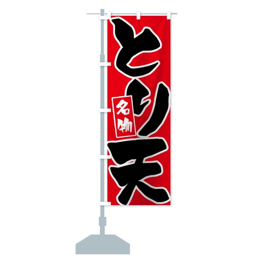 のぼり旗 とり天|goods-pro|15