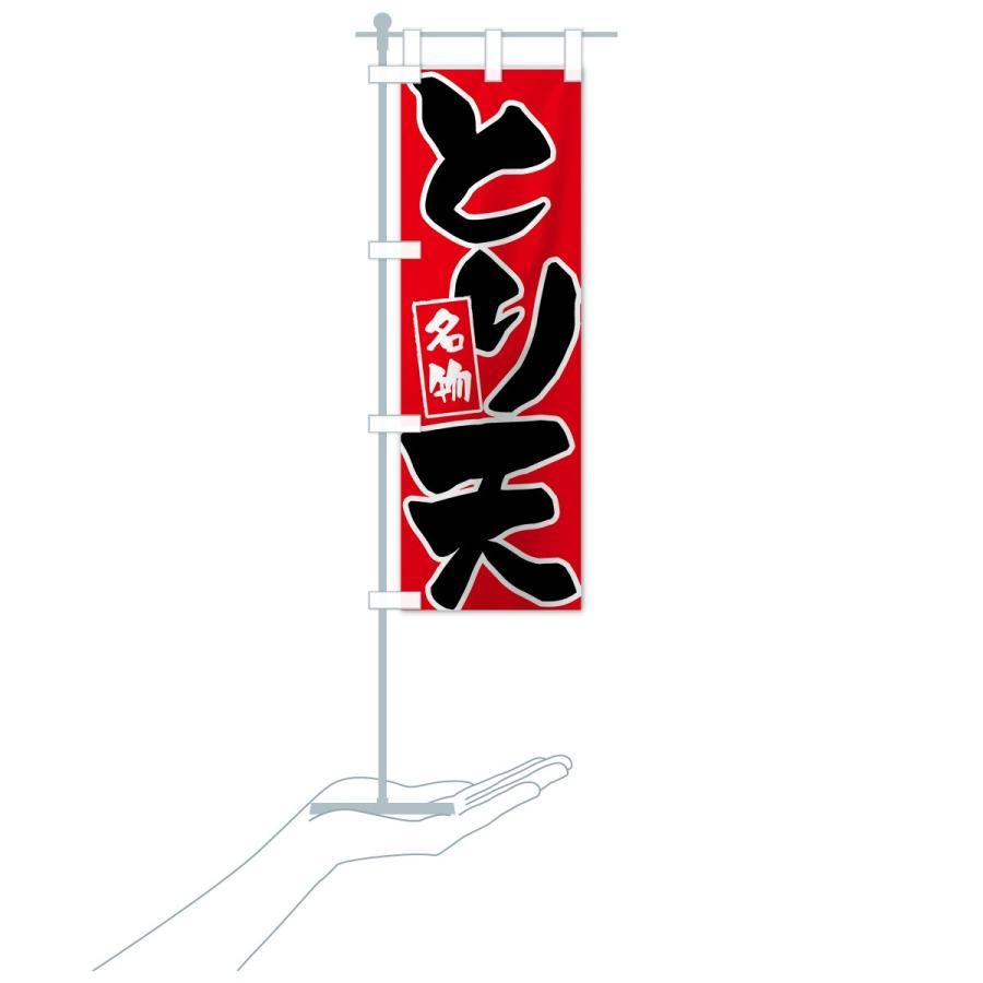 のぼり旗 とり天|goods-pro|20