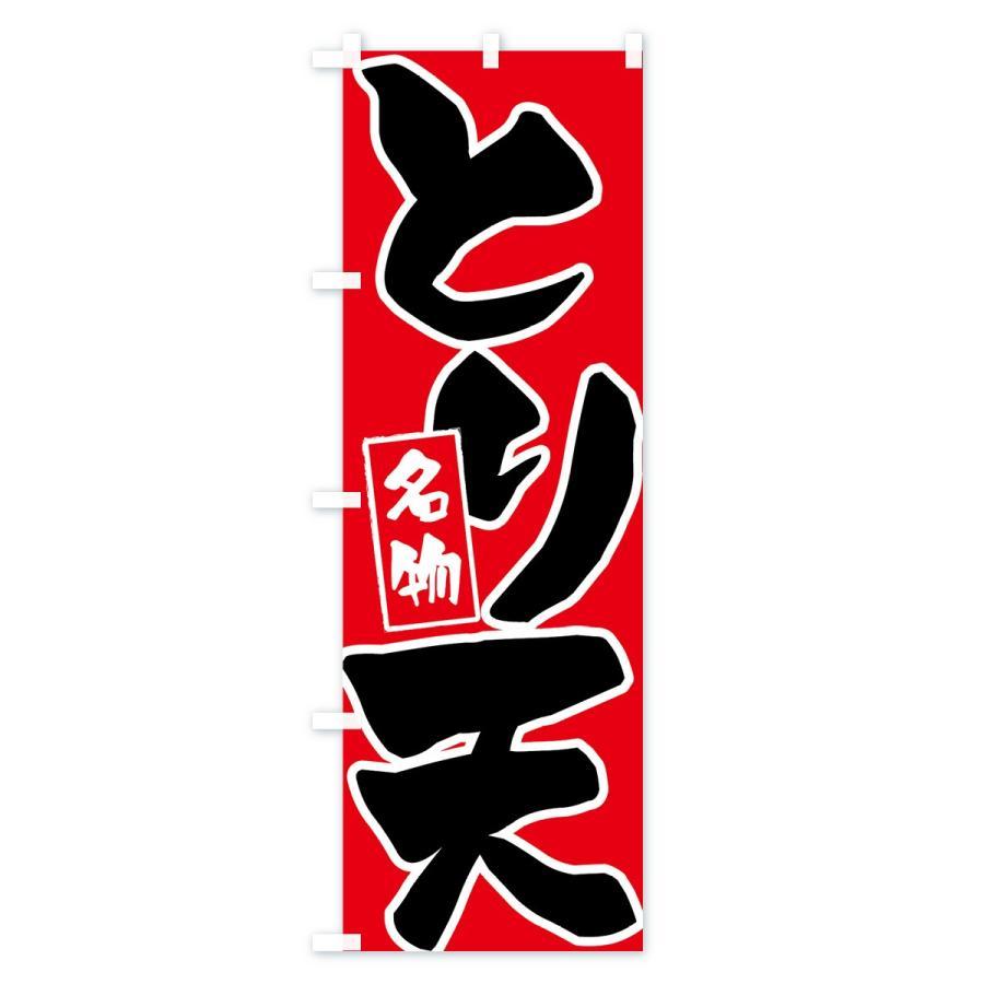 のぼり旗 とり天|goods-pro|04