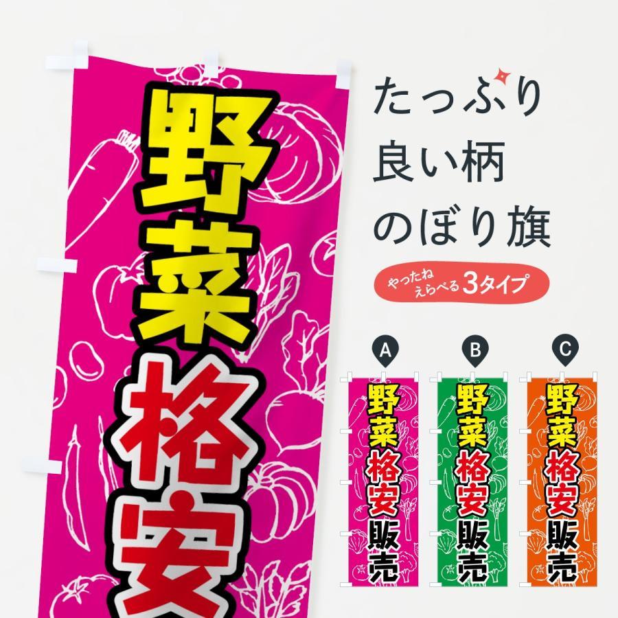 のぼり旗 野菜格安販売|goods-pro