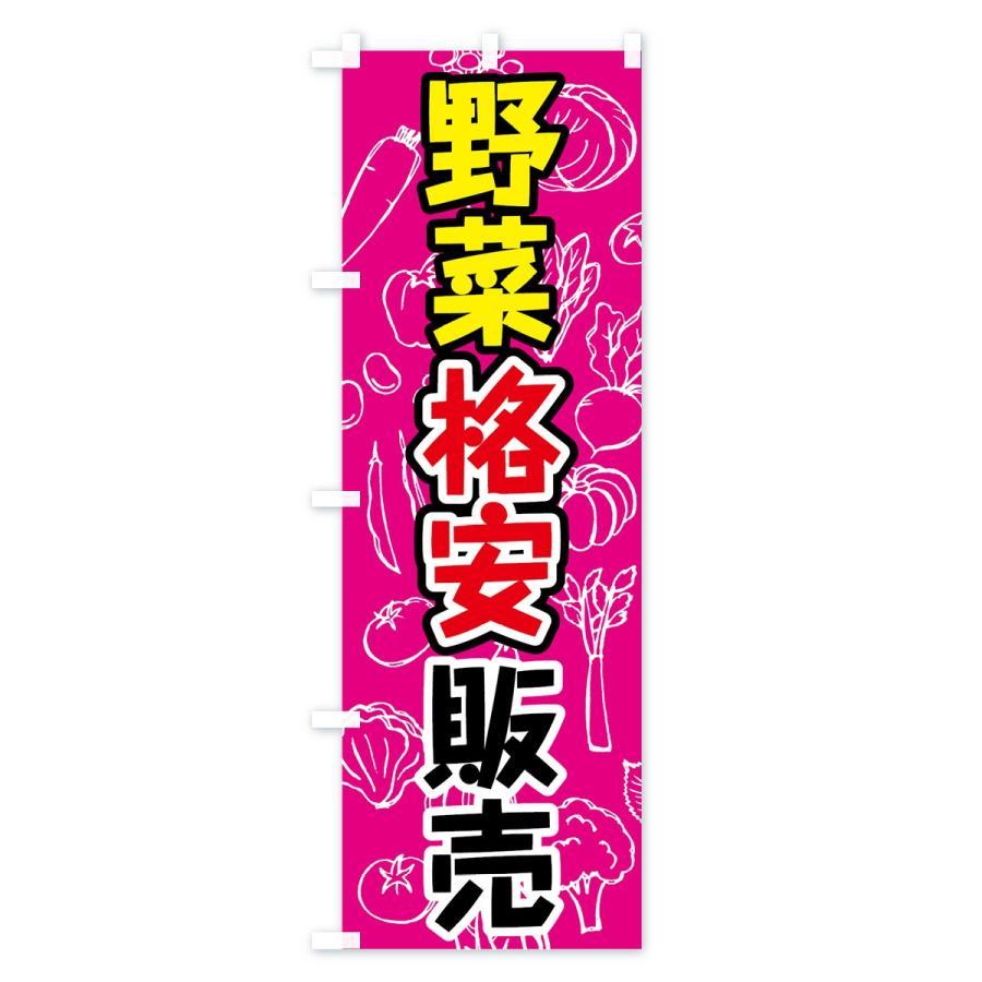 のぼり旗 野菜格安販売|goods-pro|02