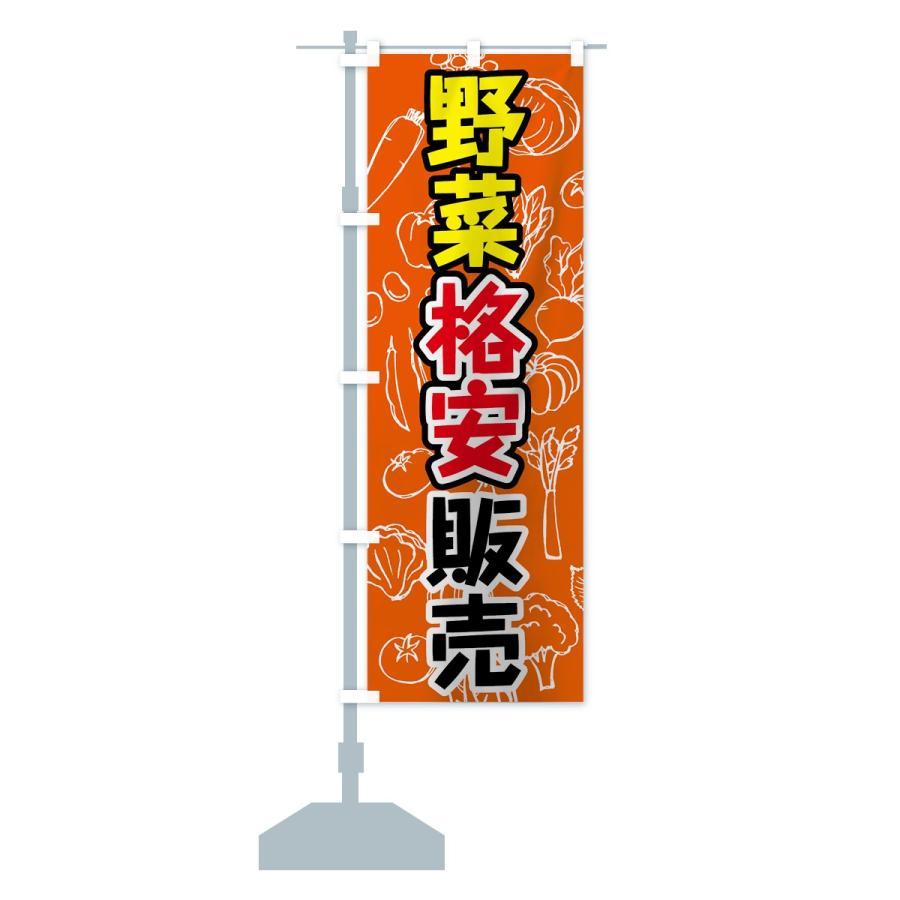 のぼり旗 野菜格安販売|goods-pro|15