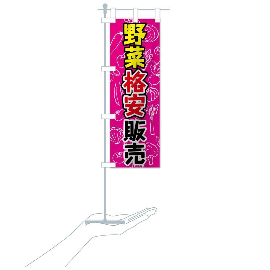 のぼり旗 野菜格安販売|goods-pro|16