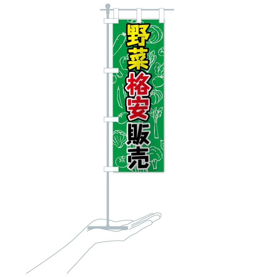 のぼり旗 野菜格安販売|goods-pro|17