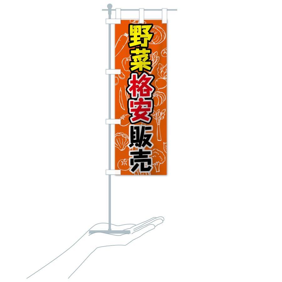 のぼり旗 野菜格安販売|goods-pro|18