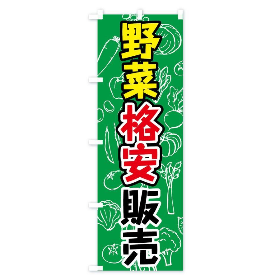 のぼり旗 野菜格安販売|goods-pro|03