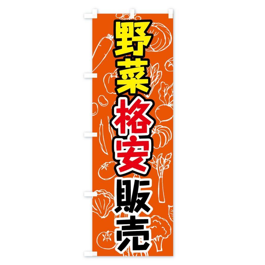 のぼり旗 野菜格安販売|goods-pro|04