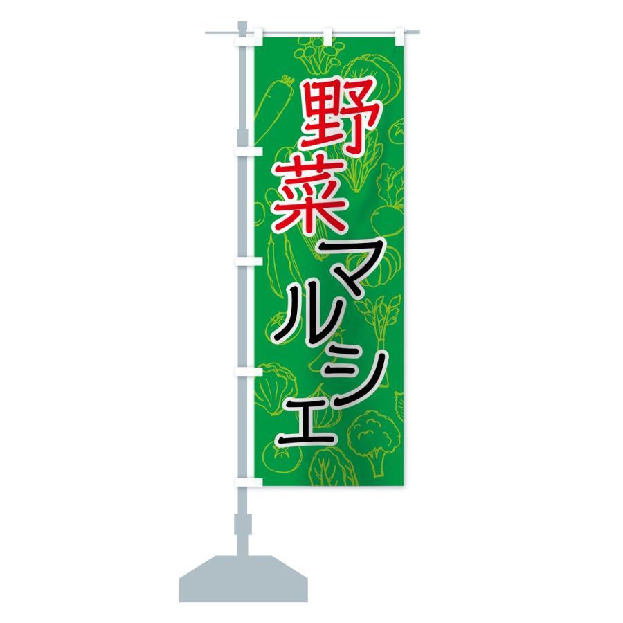 のぼり旗 野菜マルシェ|goods-pro|14