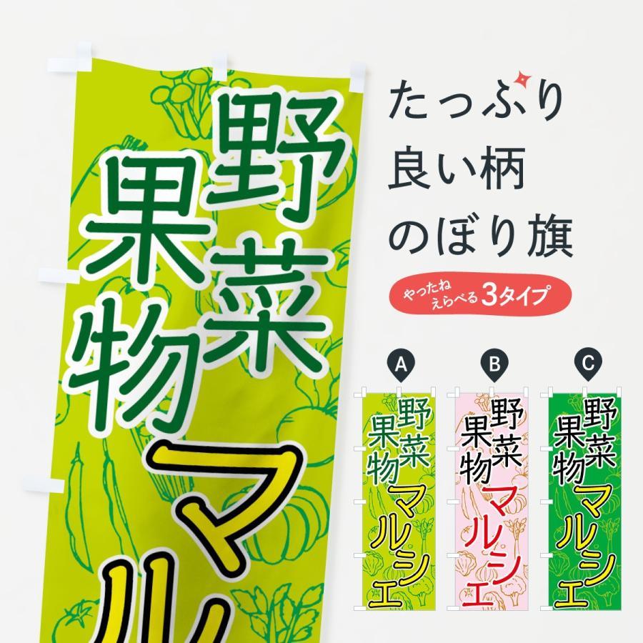のぼり旗 野菜・果物マルシェ goods-pro