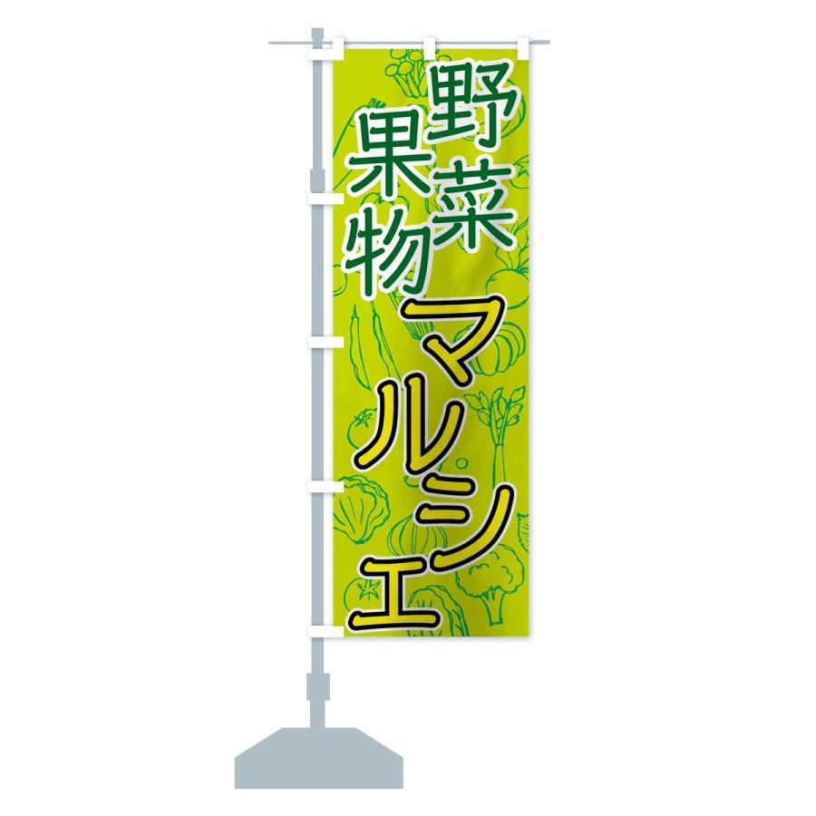 のぼり旗 野菜・果物マルシェ goods-pro 13