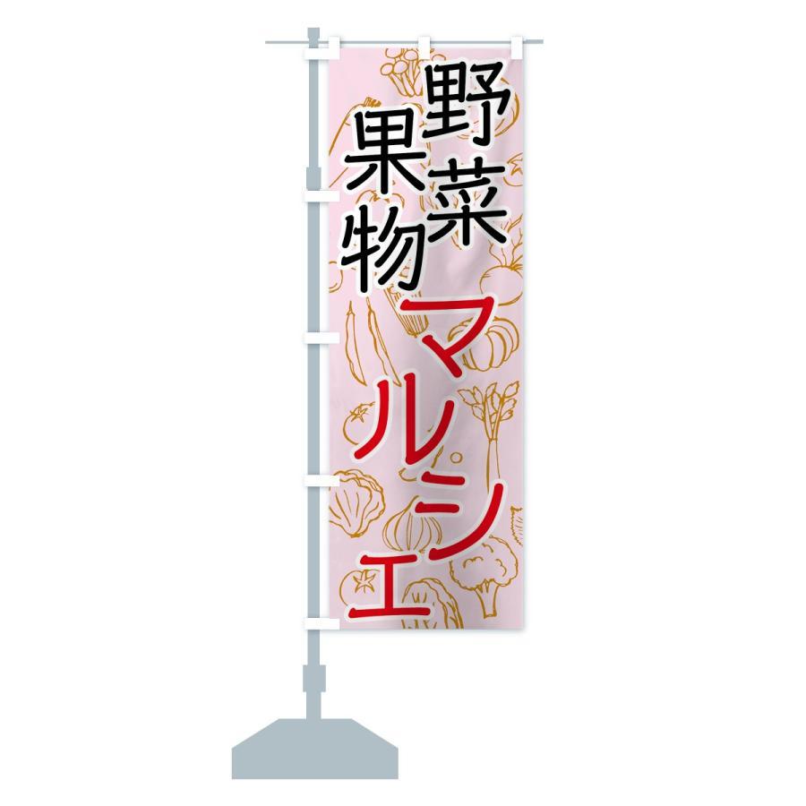 のぼり旗 野菜・果物マルシェ goods-pro 14