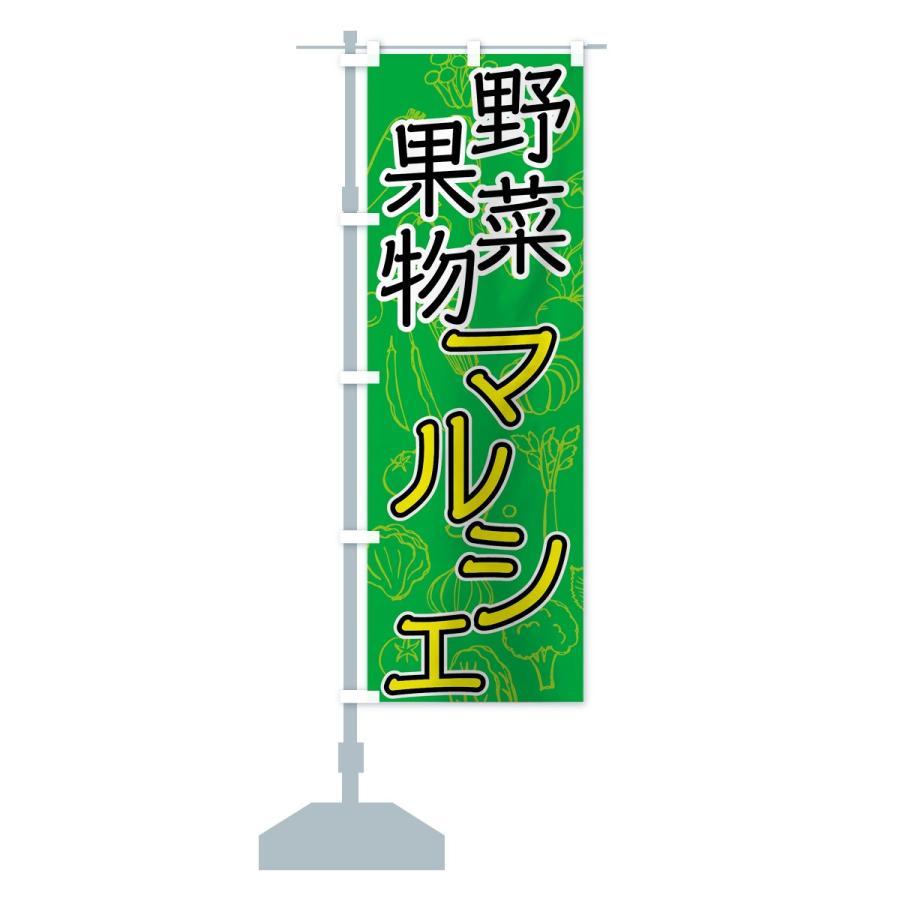 のぼり旗 野菜・果物マルシェ goods-pro 15