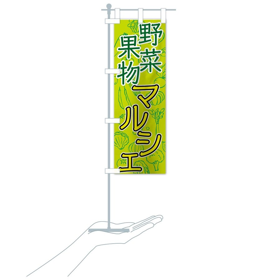 のぼり旗 野菜・果物マルシェ goods-pro 16