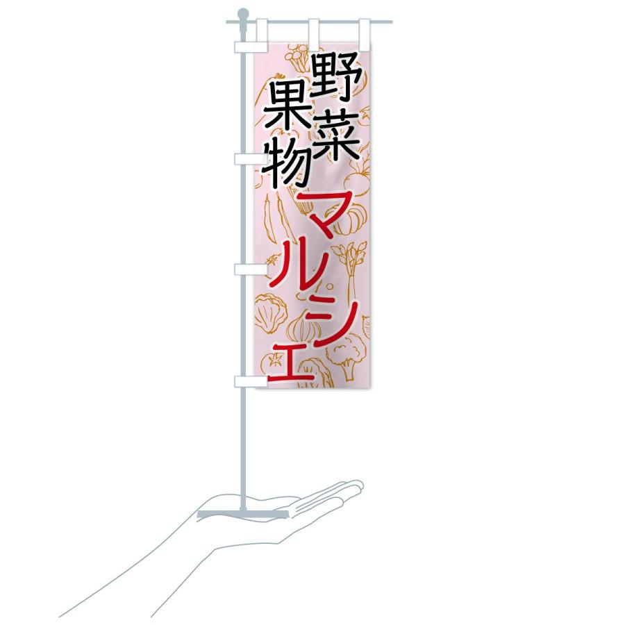 のぼり旗 野菜・果物マルシェ goods-pro 17