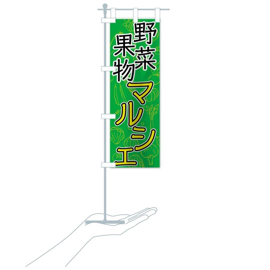 のぼり旗 野菜・果物マルシェ goods-pro 20