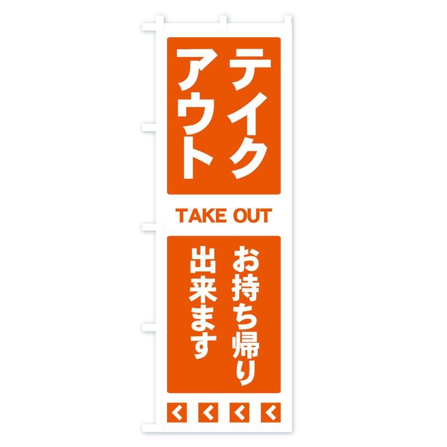 のぼり旗 テイクアウト goods-pro 02
