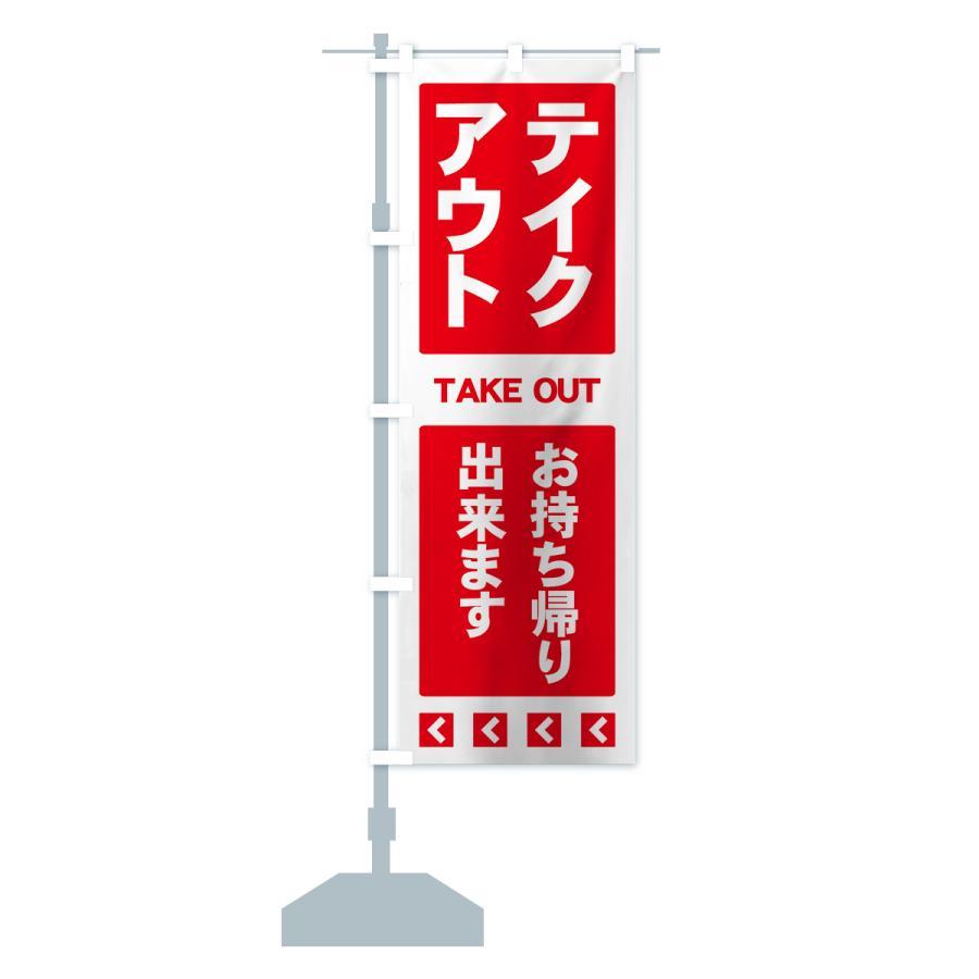 のぼり旗 テイクアウト goods-pro 15