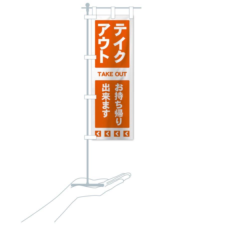 のぼり旗 テイクアウト goods-pro 17