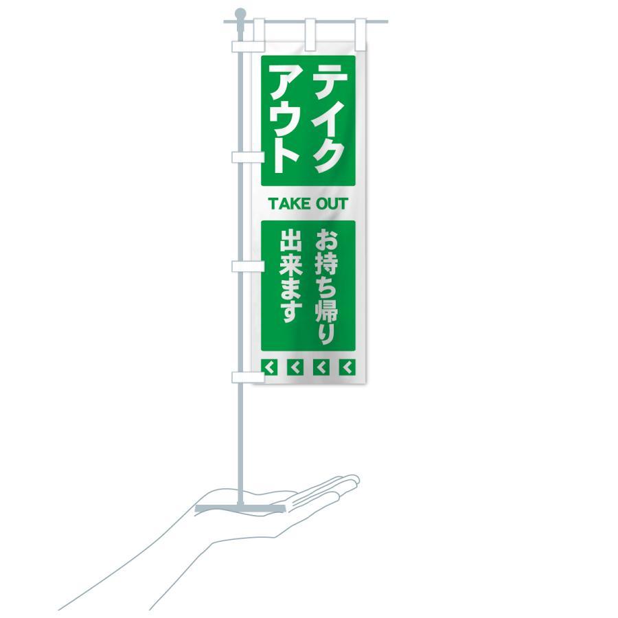 のぼり旗 テイクアウト goods-pro 19