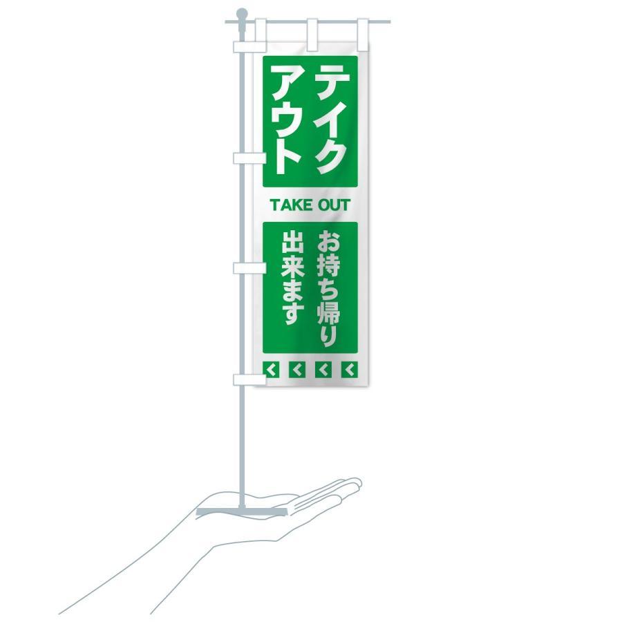 のぼり旗 テイクアウト goods-pro 20