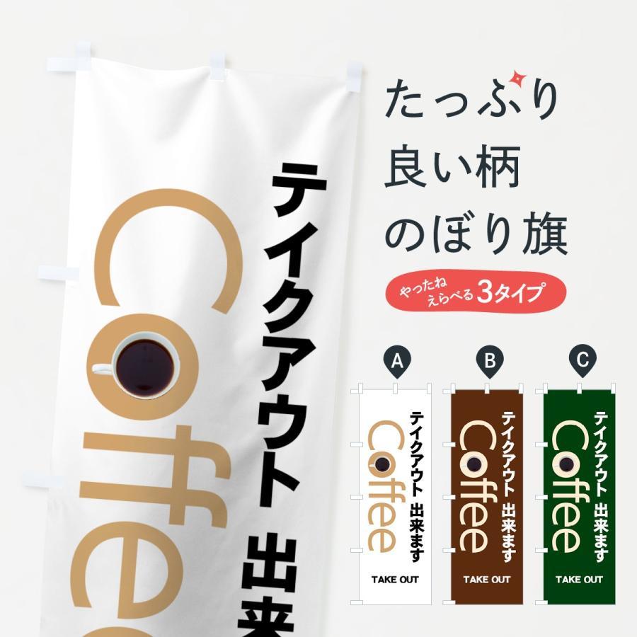 のぼり旗 Coffeeテイクアウト goods-pro