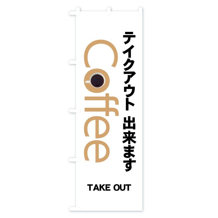 のぼり旗 Coffeeテイクアウト goods-pro 02