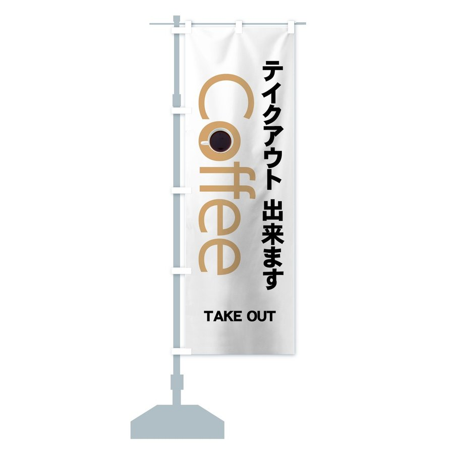 のぼり旗 Coffeeテイクアウト goods-pro 13
