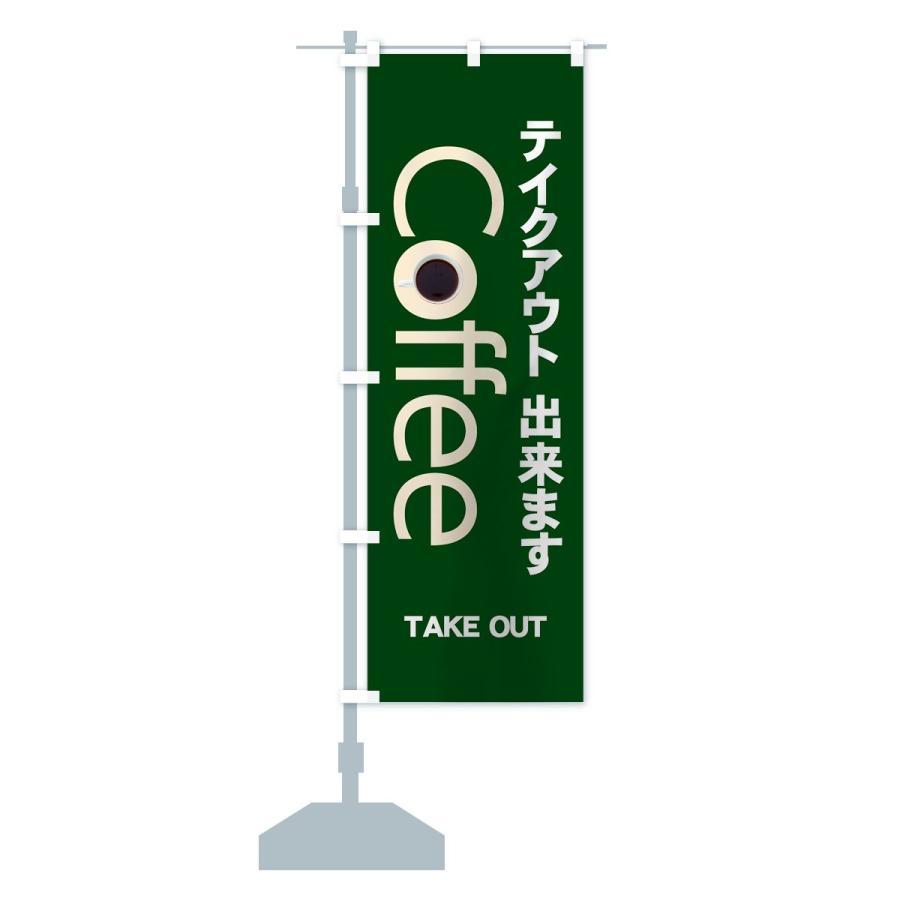 のぼり旗 Coffeeテイクアウト goods-pro 15