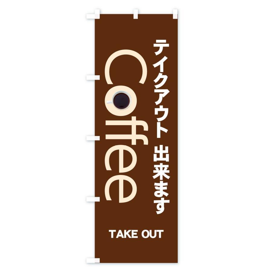 のぼり旗 Coffeeテイクアウト goods-pro 03