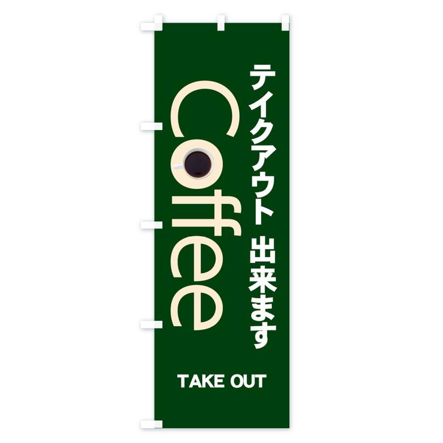 のぼり旗 Coffeeテイクアウト goods-pro 04