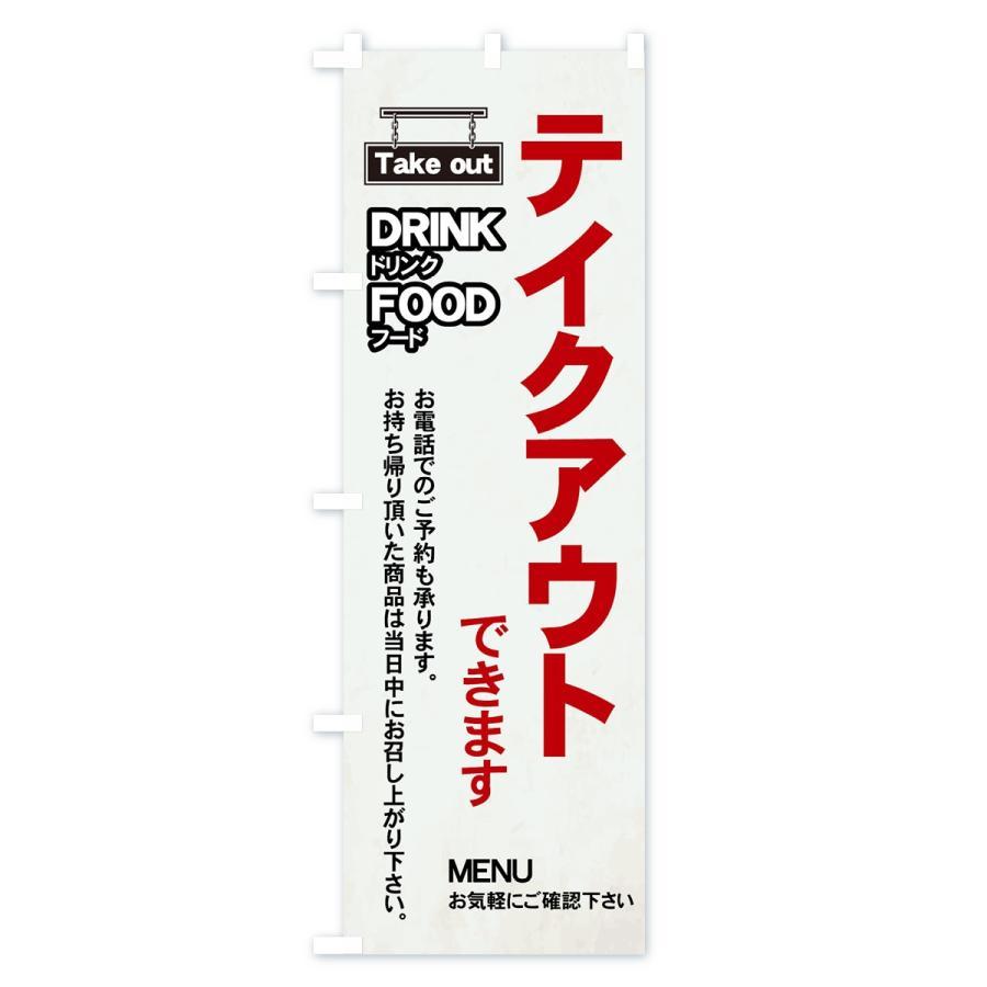 のぼり旗 テイクアウト|goods-pro|04