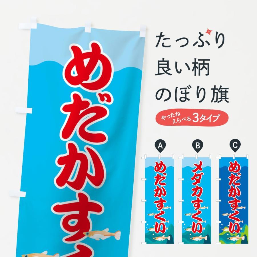 のぼり旗 めだかすくい|goods-pro