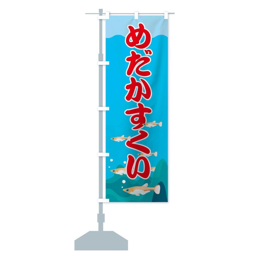 のぼり旗 めだかすくい|goods-pro|13