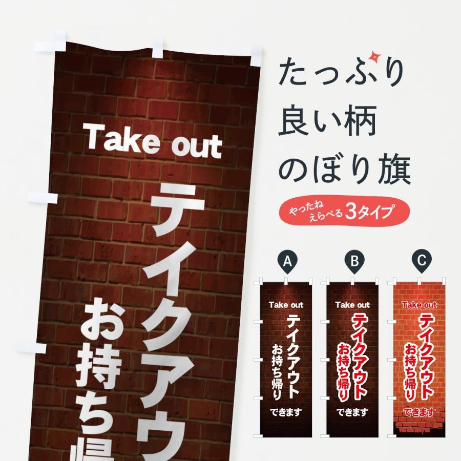 のぼり旗 テイクアウト goods-pro