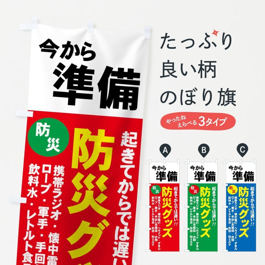 のぼり旗 防災グッズ goods-pro