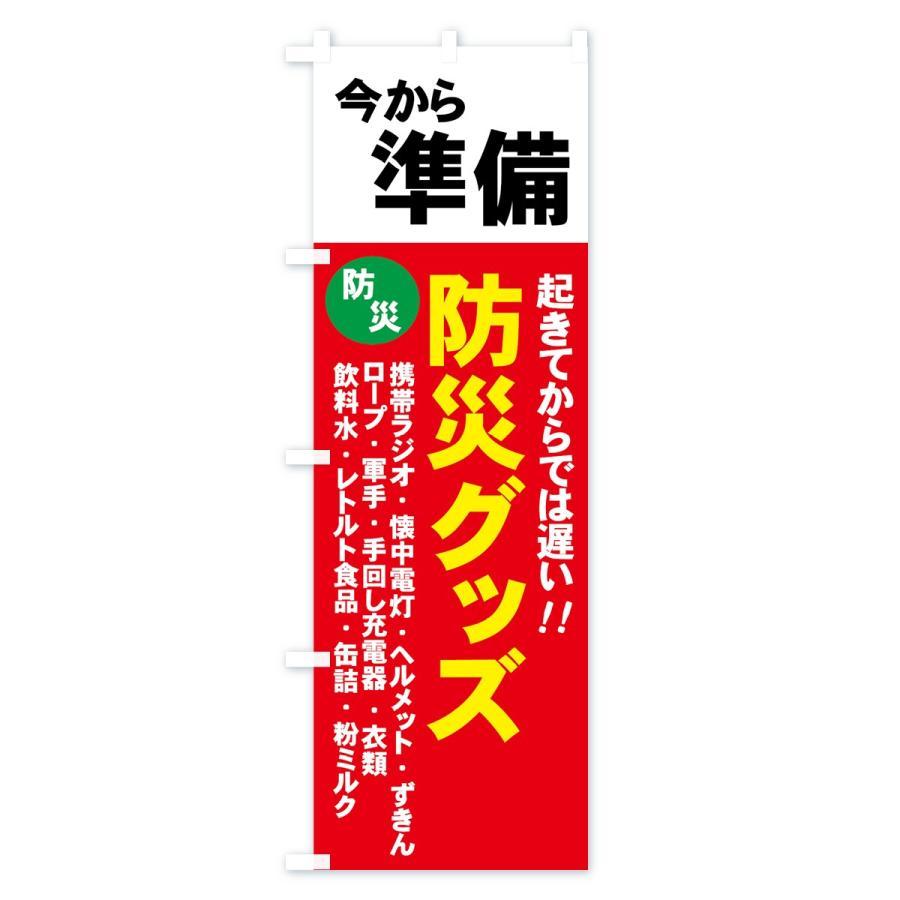 のぼり旗 防災グッズ goods-pro 02