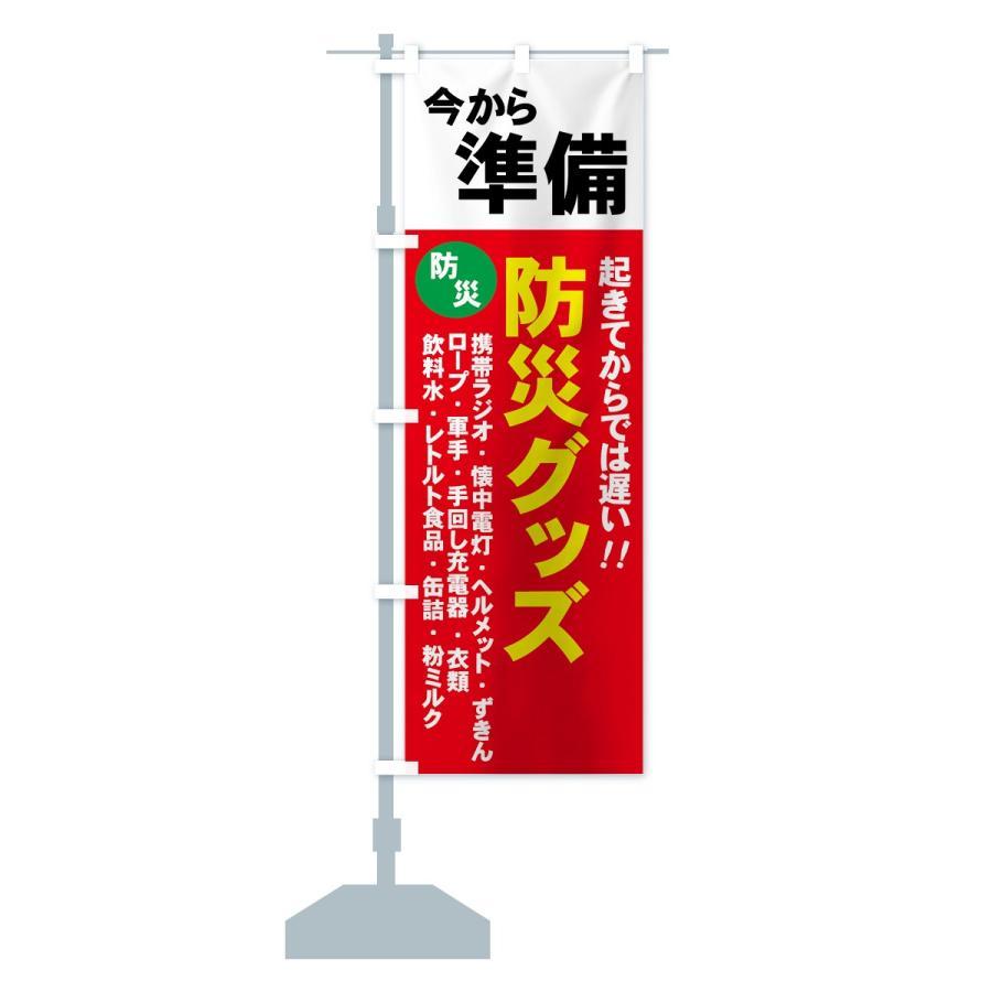 のぼり旗 防災グッズ goods-pro 13