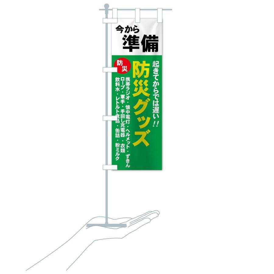 のぼり旗 防災グッズ goods-pro 17