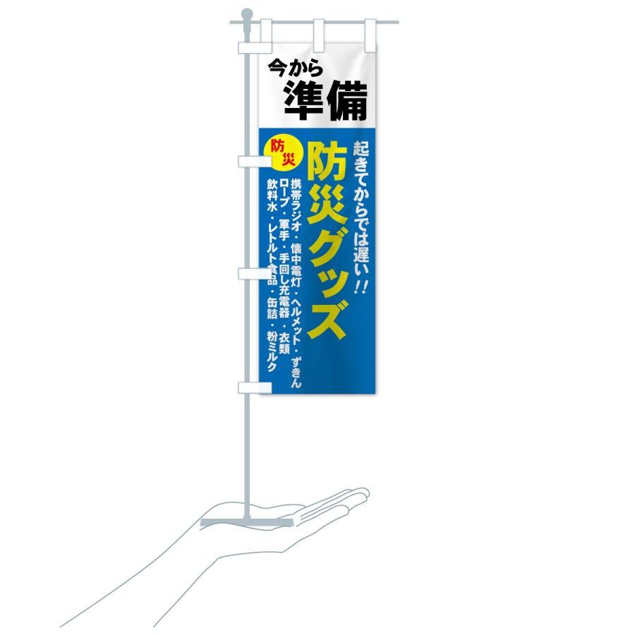 のぼり旗 防災グッズ goods-pro 20