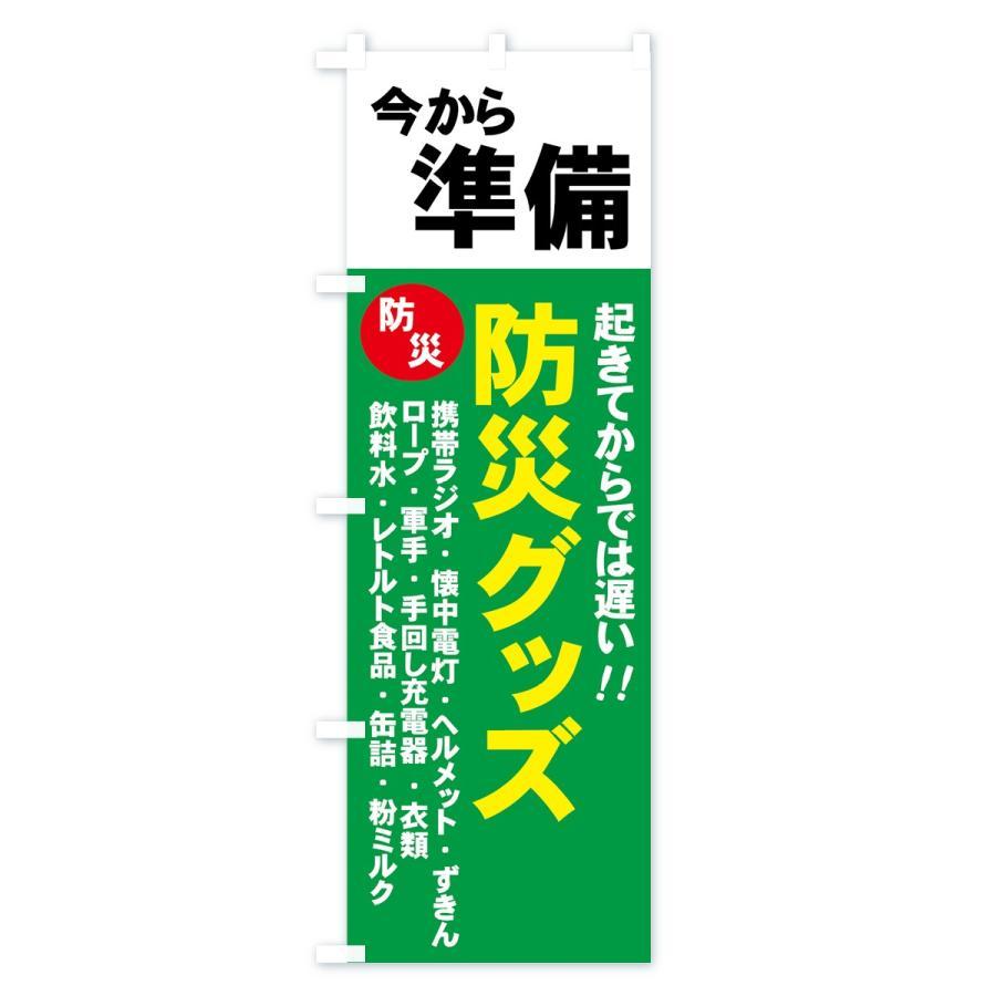 のぼり旗 防災グッズ goods-pro 03