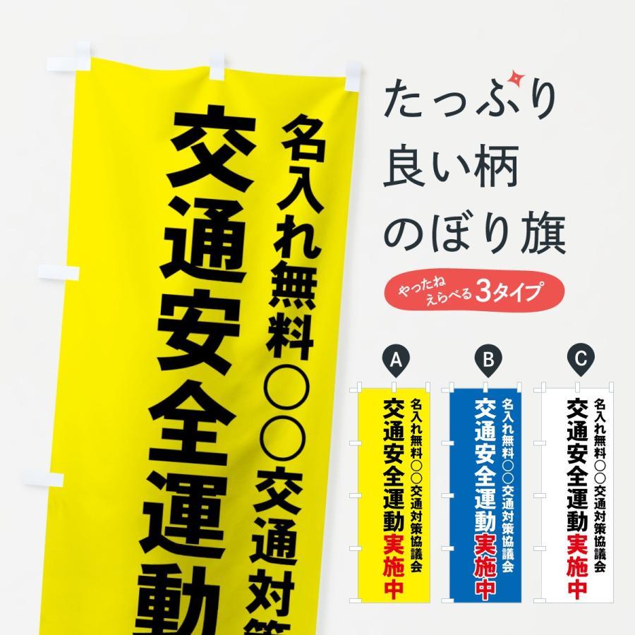 【名入無料】のぼり旗 交通安全運動実施中|goods-pro
